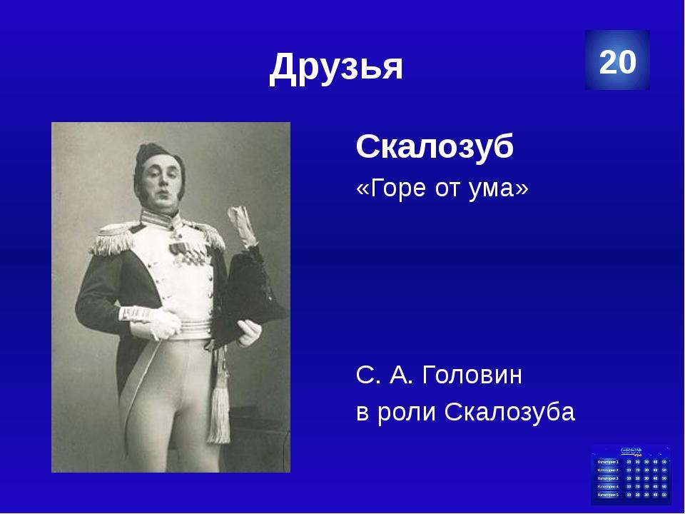 Дары Алмаз «Шах» 20