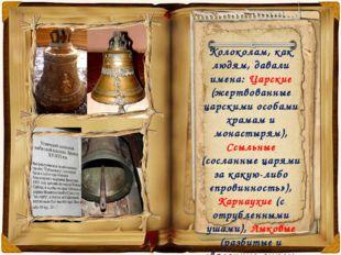 Колоколам, как людям, давали имена: Царские (жертвованные царскими особами х