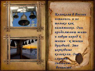 Колокола в России остались, и не только как памятники. Они продолжают жить и