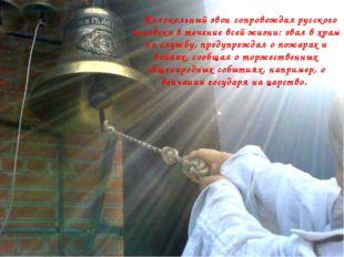 Колокольный звон сопровождал русского человека в течение всей жизни: звал в