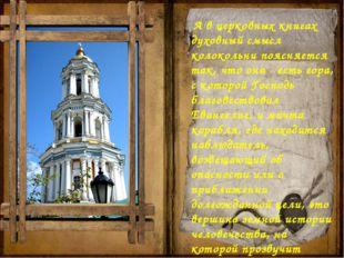 А в церковных книгах духовный смысл колокольни поясняется так, что она - ест