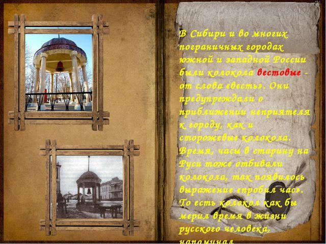 В Сибири и во многих пограничных городах южной и западной России были колокол...