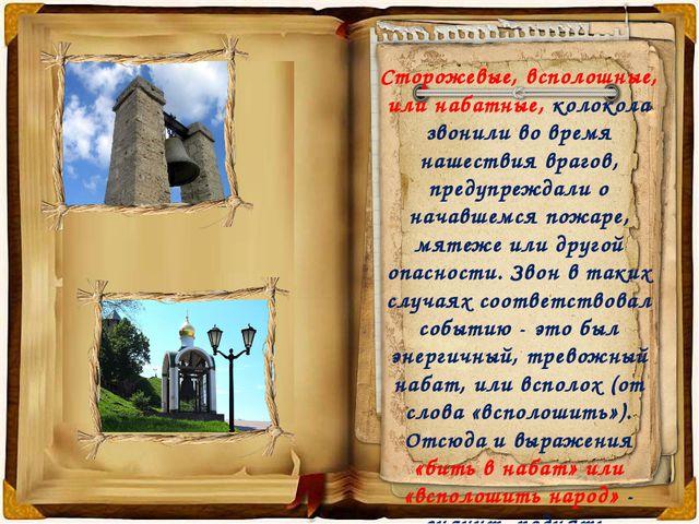 Сторожевые, всполошные, или набатные, колокола звонили во время нашествия вр...