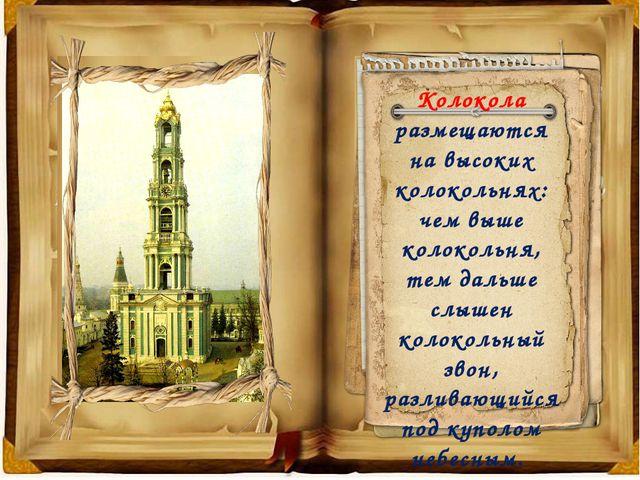 Колокола размещаются на высоких колокольнях: чем выше колокольня, тем дальше...