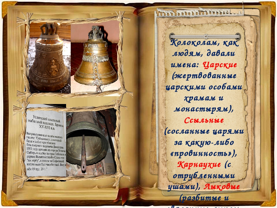 Колоколам, как людям, давали имена: Царские (жертвованные царскими особами х...