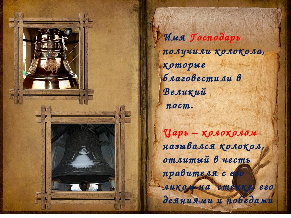 Имя Господарь получили колокола, которые благовестили в Великий пост. Царь –...