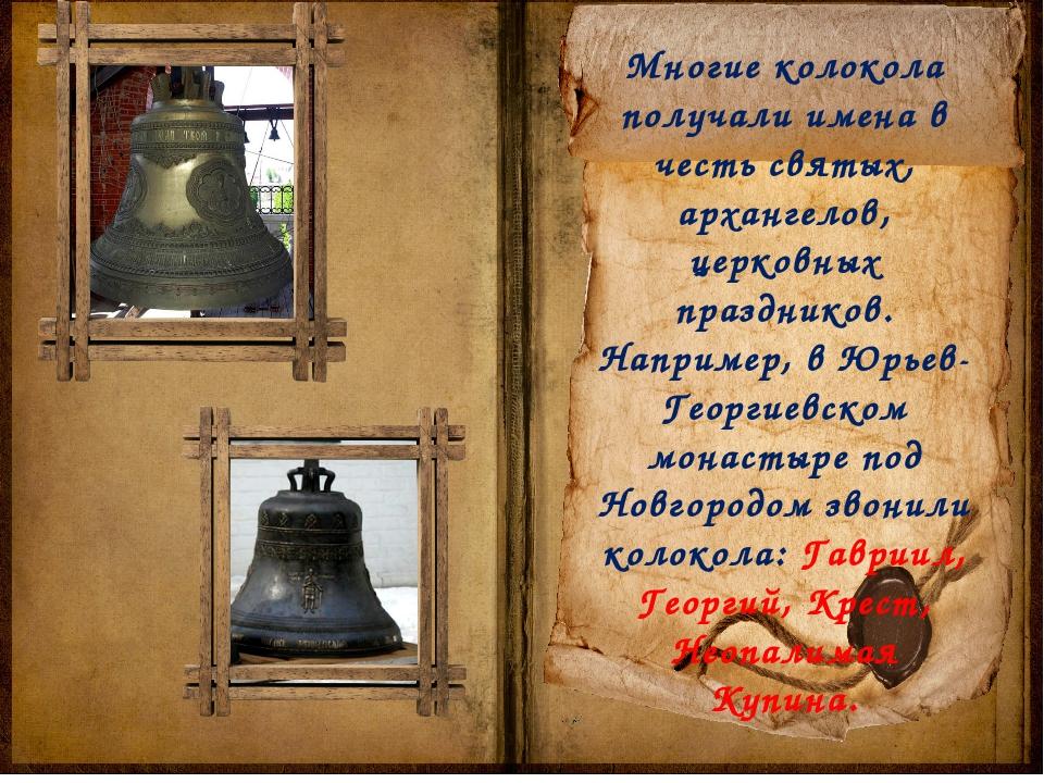 Многие колокола получали имена в честь святых, архангелов, церковных праздник...