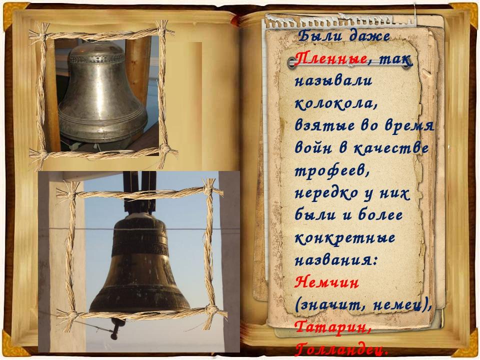 Были даже Пленные, так называли колокола, взятые во время войн в качестве тр...