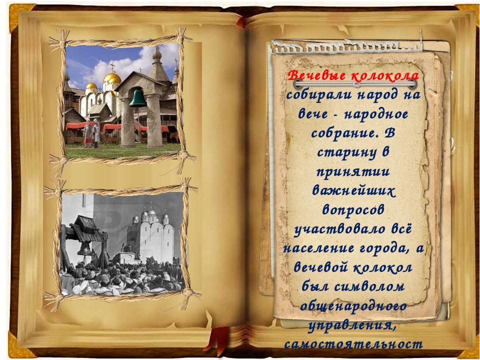 Вечевые колокола собирали народ на вече - народное собрание. В старину в при...