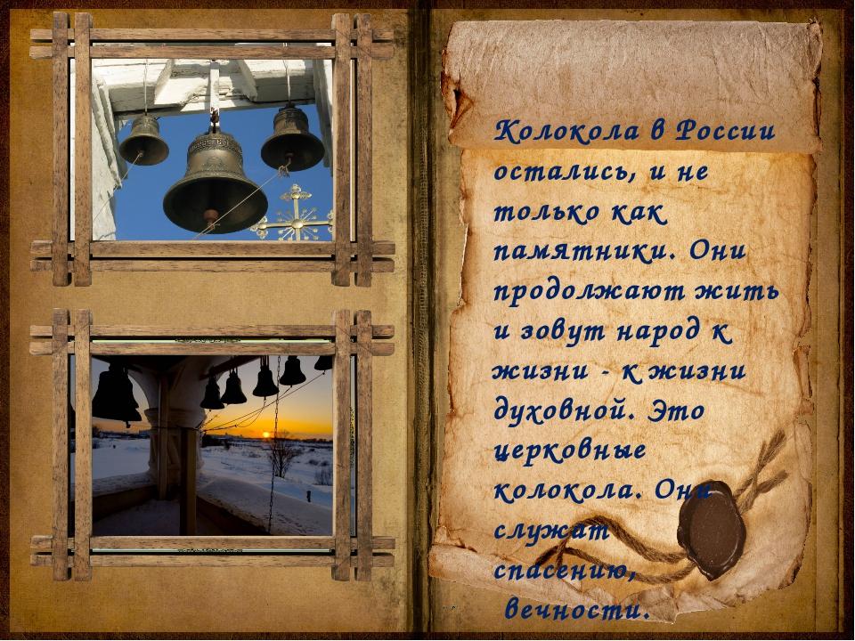 Колокола в России остались, и не только как памятники. Они продолжают жить и...