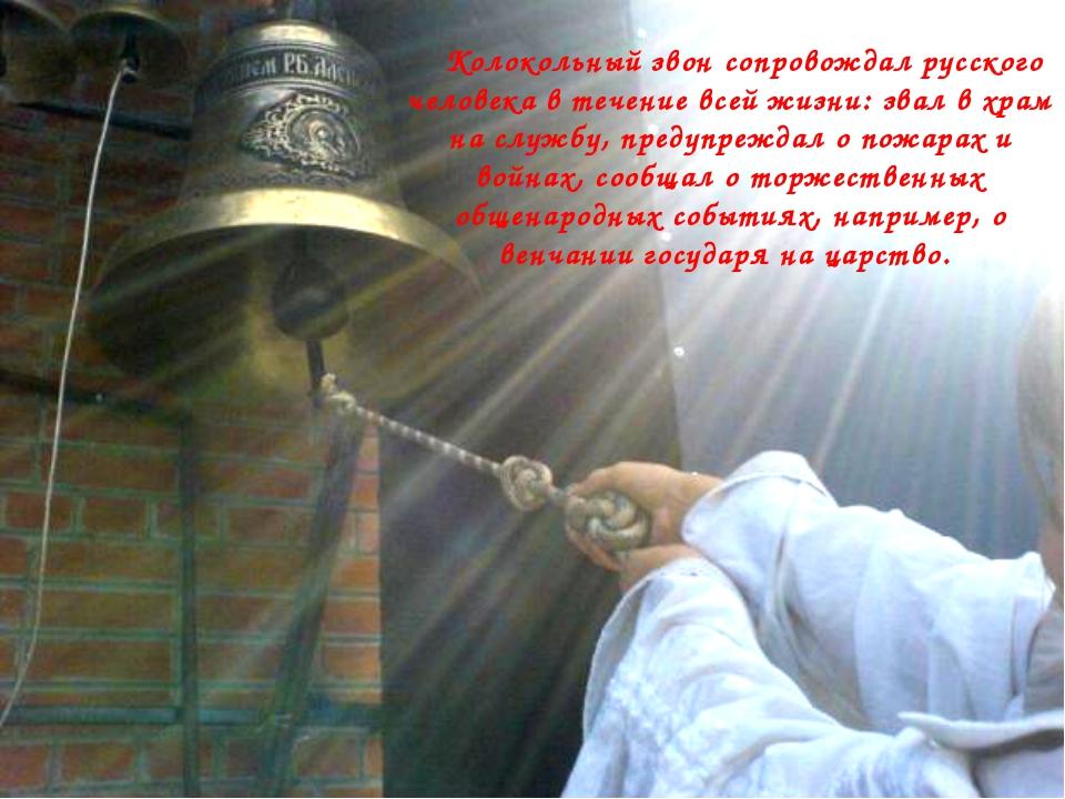 Колокольный звон сопровождал русского человека в течение всей жизни: звал в...