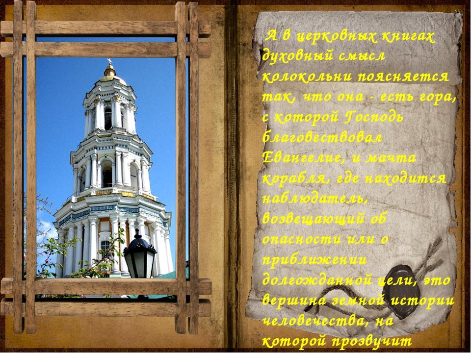 А в церковных книгах духовный смысл колокольни поясняется так, что она - ест...