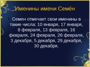 Именины имени Семён Семен отмечает свои именины в такие числа: 10 января, 17