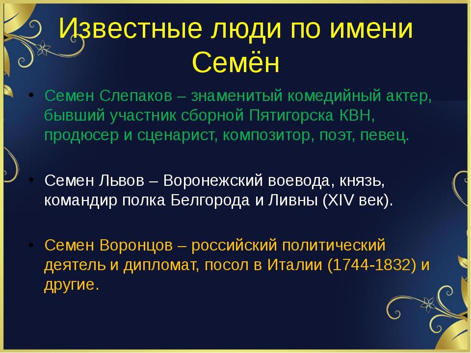 Известные люди по имени Семён Семен Слепаков – знаменитый комедийный актер, б...