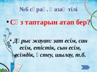 №18 сұрақ. Қазақ тілі Не істеді? Қайтті? Не қылды? қай сөйлем мүшесінің сұрақ
