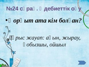 №31 сұрақ. Дүниетану Ауа райын болжайтын сала қала аталады? Жауабы: метеороло