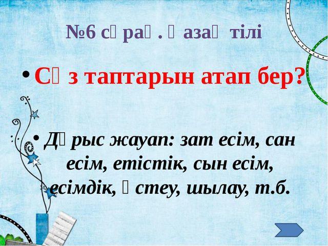 №18 сұрақ. Қазақ тілі Не істеді? Қайтті? Не қылды? қай сөйлем мүшесінің сұрақ...