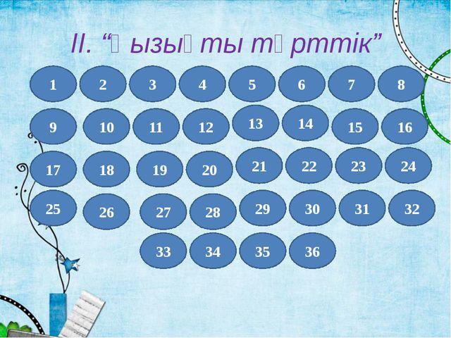 №7 сұрақ. Дүниетану Қазақстандағы ірі теңіздерді ата Дұрыс жауап: Каспий, Арал