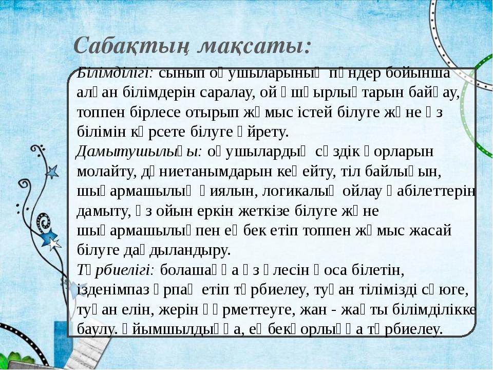 Сабақтың мақсаты: Білімділігі: сынып оқушыларының пәндер бойынша алған білімд...