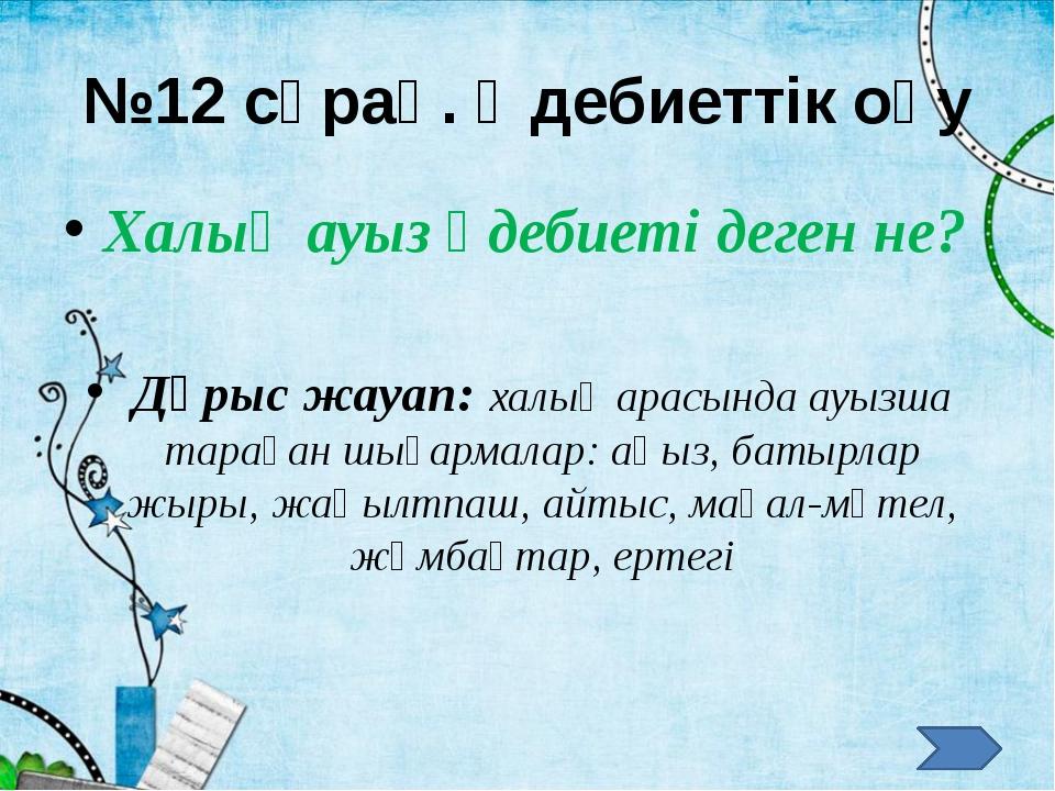 №28 сұрақ. Әдебиеттік оқу Өмірде болған адам қатысты құрылған халық шығармасы...