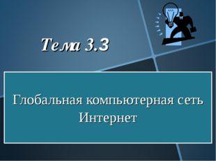 Глобальная компьютерная сеть Интернет Тема 3.3