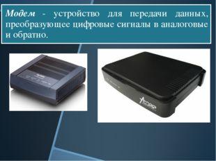 Модем - устройство для передачи данных, преобразующее цифровые сигналы в ана