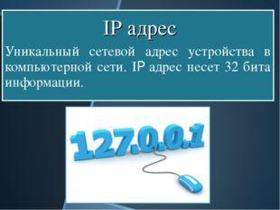 Уникальный сетевой адрес устройства в компьютерной сети. IP адрес несет 32 б
