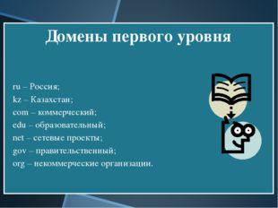 ru – Россия; kz – Казахстан; com – коммерческий; edu – образовательный; net