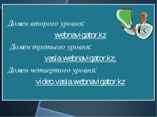 Домен второго уровня: webnavigator.kz Домен третьего уровня: vasia.webnaviga