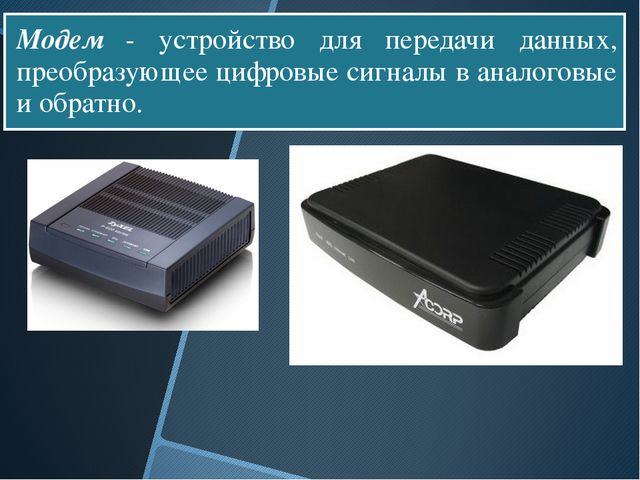 Модем - устройство для передачи данных, преобразующее цифровые сигналы в ана...