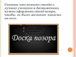 Считаю, что помимо стенда о лучших учениках и достижениях, нужно оформить сте