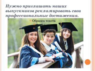 Нужно приглашать наших выпускников рекламировать свои профессиональные достиж