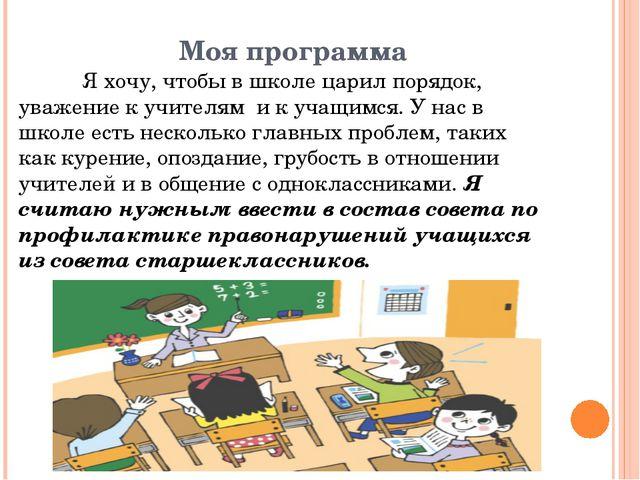 Моя программа Я хочу, чтобы в школе царил порядок, уважение к учителям и к...