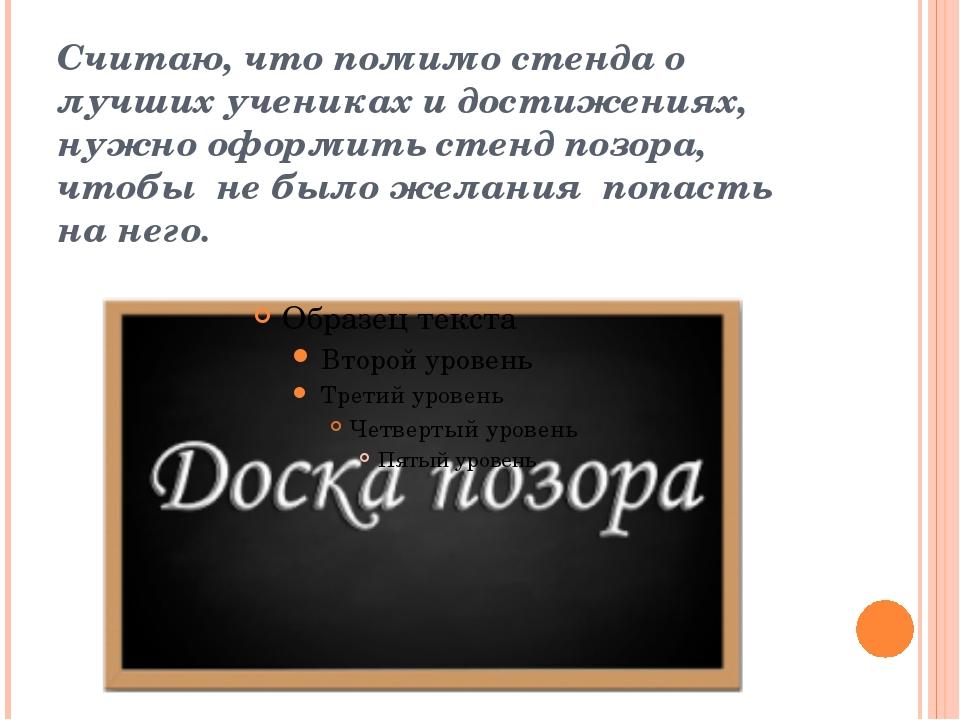 Считаю, что помимо стенда о лучших учениках и достижениях, нужно оформить сте...