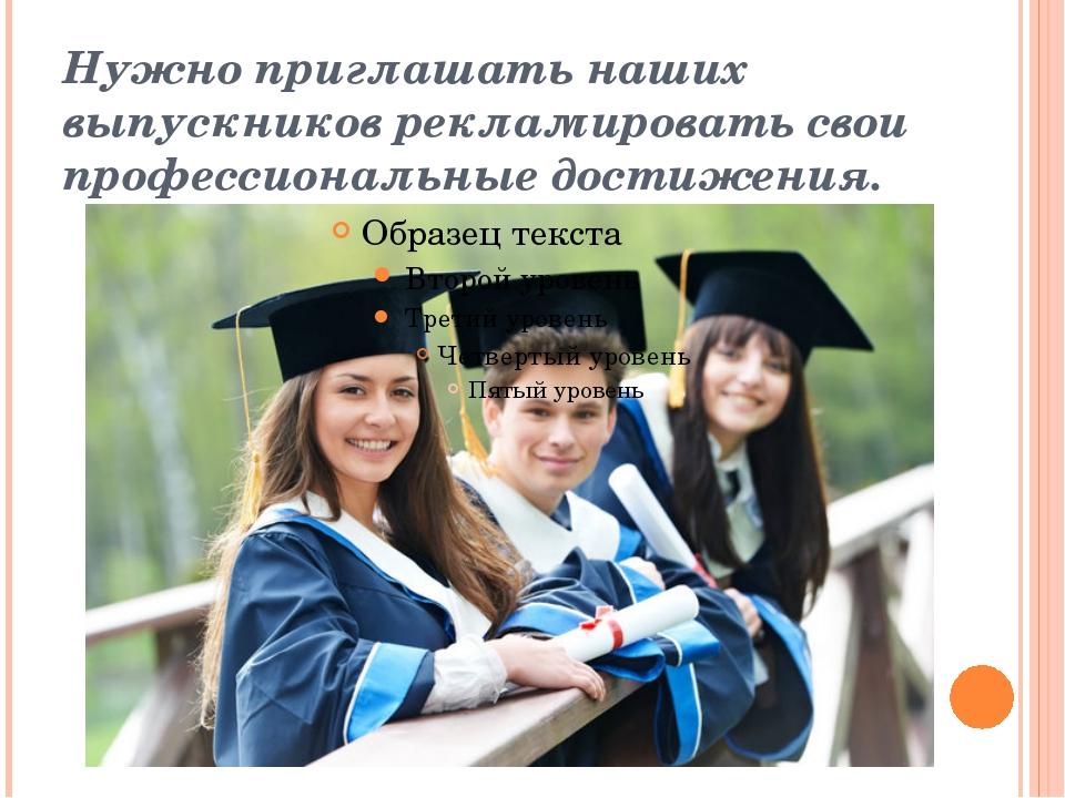 Нужно приглашать наших выпускников рекламировать свои профессиональные достиж...