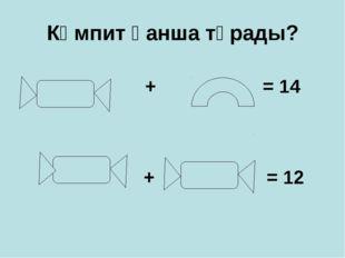 Кәмпит қанша тұрады? + = 14 + = 12