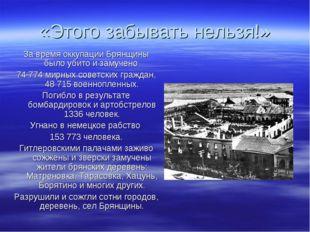 «Этого забывать нельзя!» За время оккупации Брянщины было убито и замучено 74