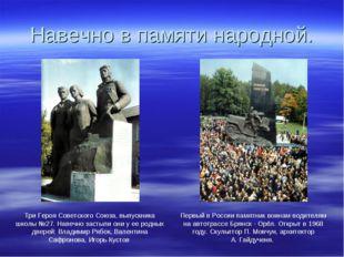Навечно в памяти народной. Три Героя Советского Союза, выпускника школы №27.