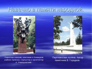 Навечно в памяти народной. Памятник павшим землякам в Бежицком районе Брянска
