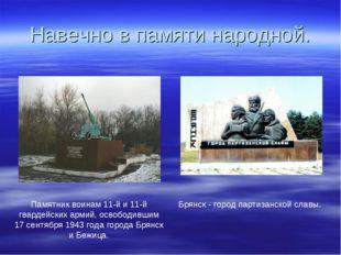 Навечно в памяти народной. Памятник воинам 11-й и 11-й гвардейских армий, осв