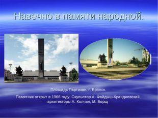 Навечно в памяти народной. Площадь Партизан. г. Брянск. Памятник открыт в 196