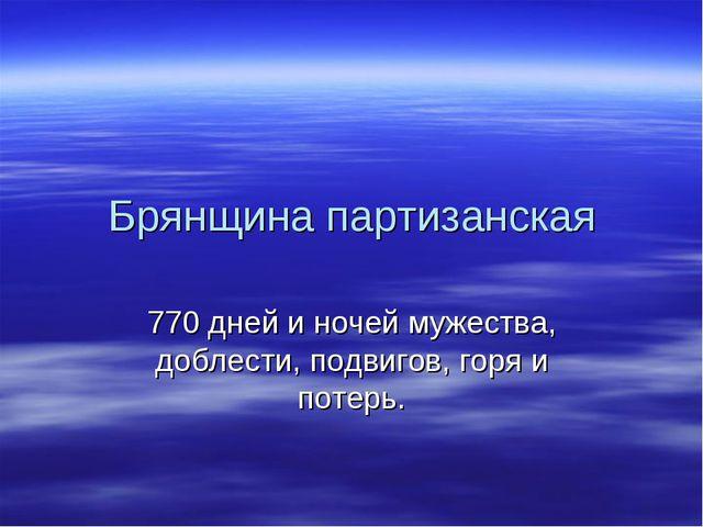 Брянщина партизанская 770 дней и ночей мужества, доблести, подвигов, горя и п...