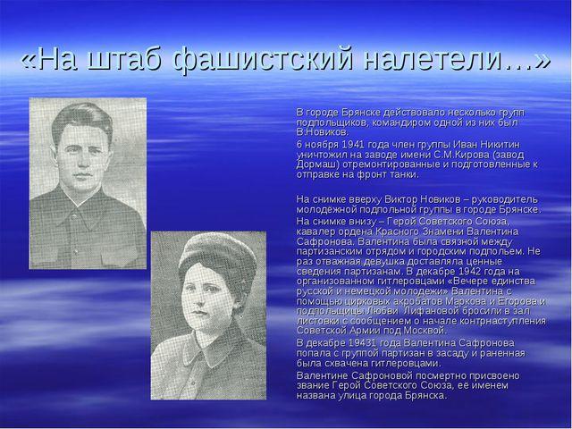 «На штаб фашистский налетели…» В городе Брянске действовало несколько групп п...