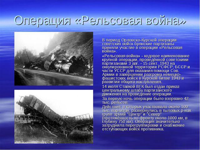 В период Орловско-Курской операции советских войск брянские партизаны приняли...