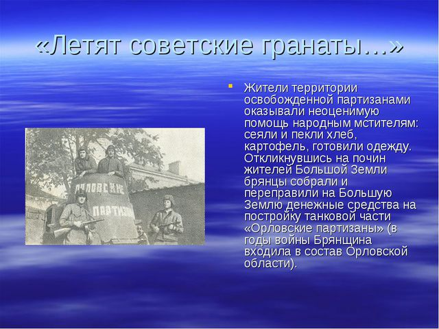 «Летят советские гранаты…» Жители территории освобожденной партизанами оказыв...