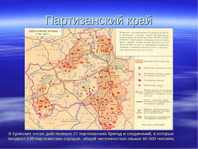 Партизанский край В Брянских лесах действовало 27 партизанских бригад и соеди...