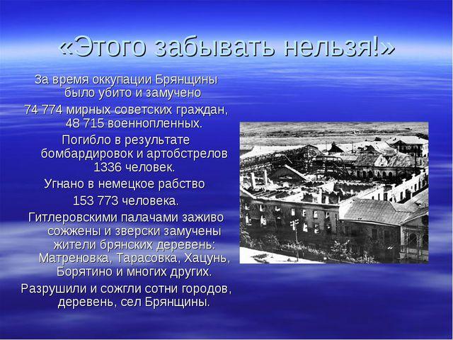 «Этого забывать нельзя!» За время оккупации Брянщины было убито и замучено 74...