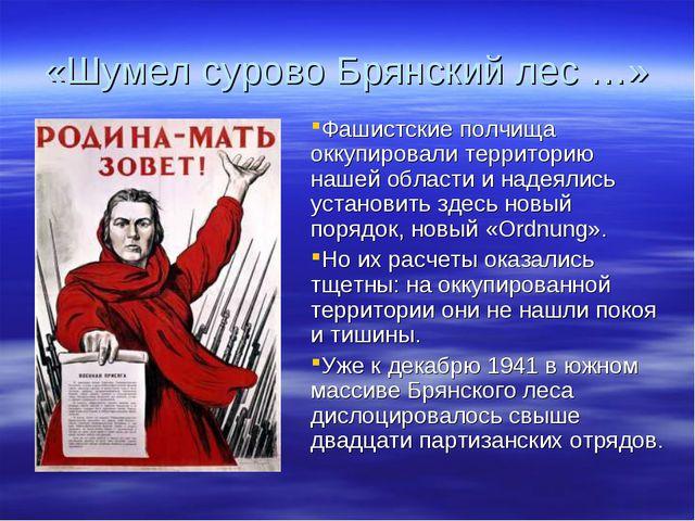 «Шумел сурово Брянский лес …» Фашистские полчища оккупировали территорию наше...