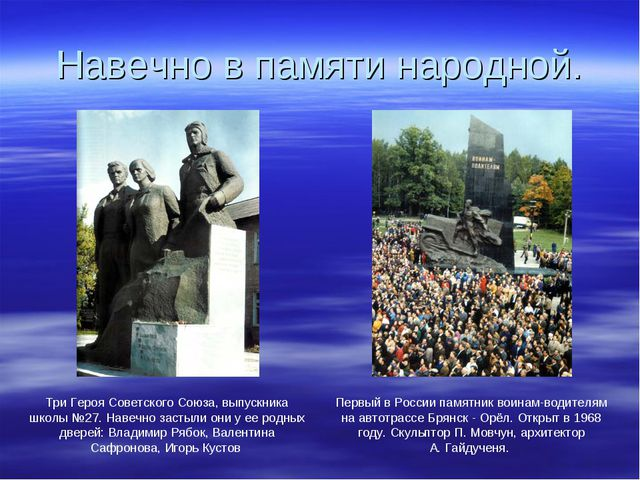 Навечно в памяти народной. Три Героя Советского Союза, выпускника школы №27....