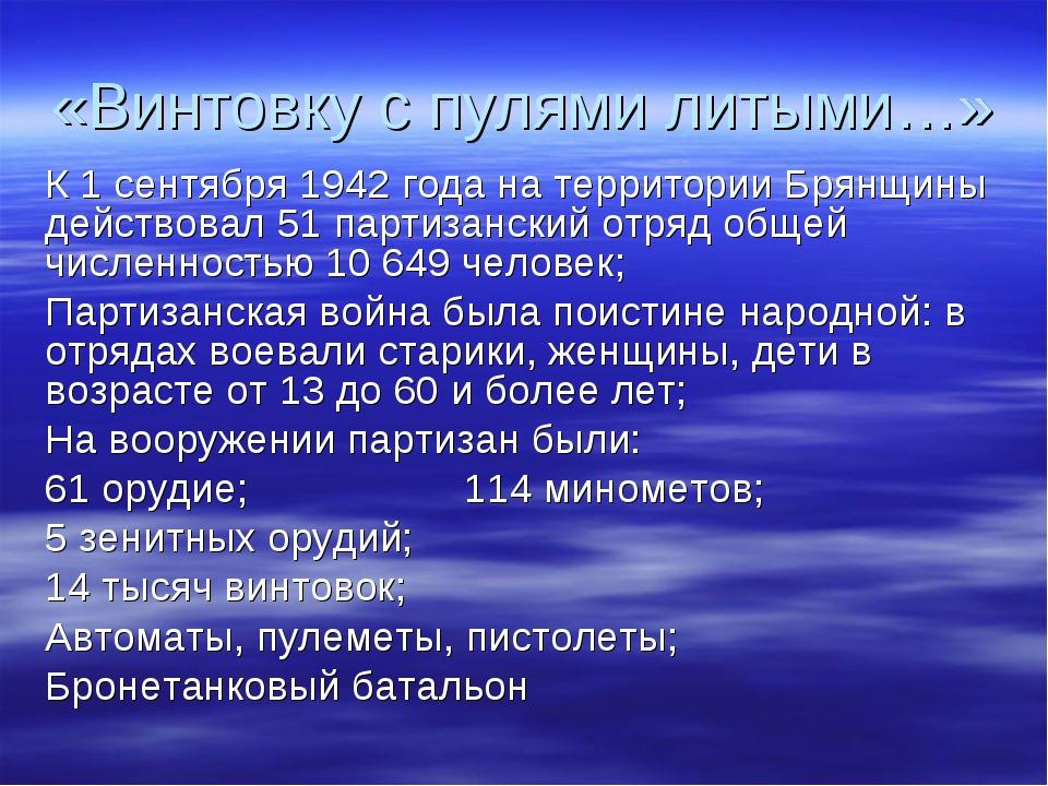 «Винтовку с пулями литыми…» К 1 сентября 1942 года на территории Брянщины дей...